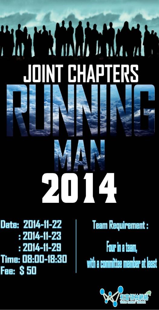 IWLN Running Man 2014 Poster