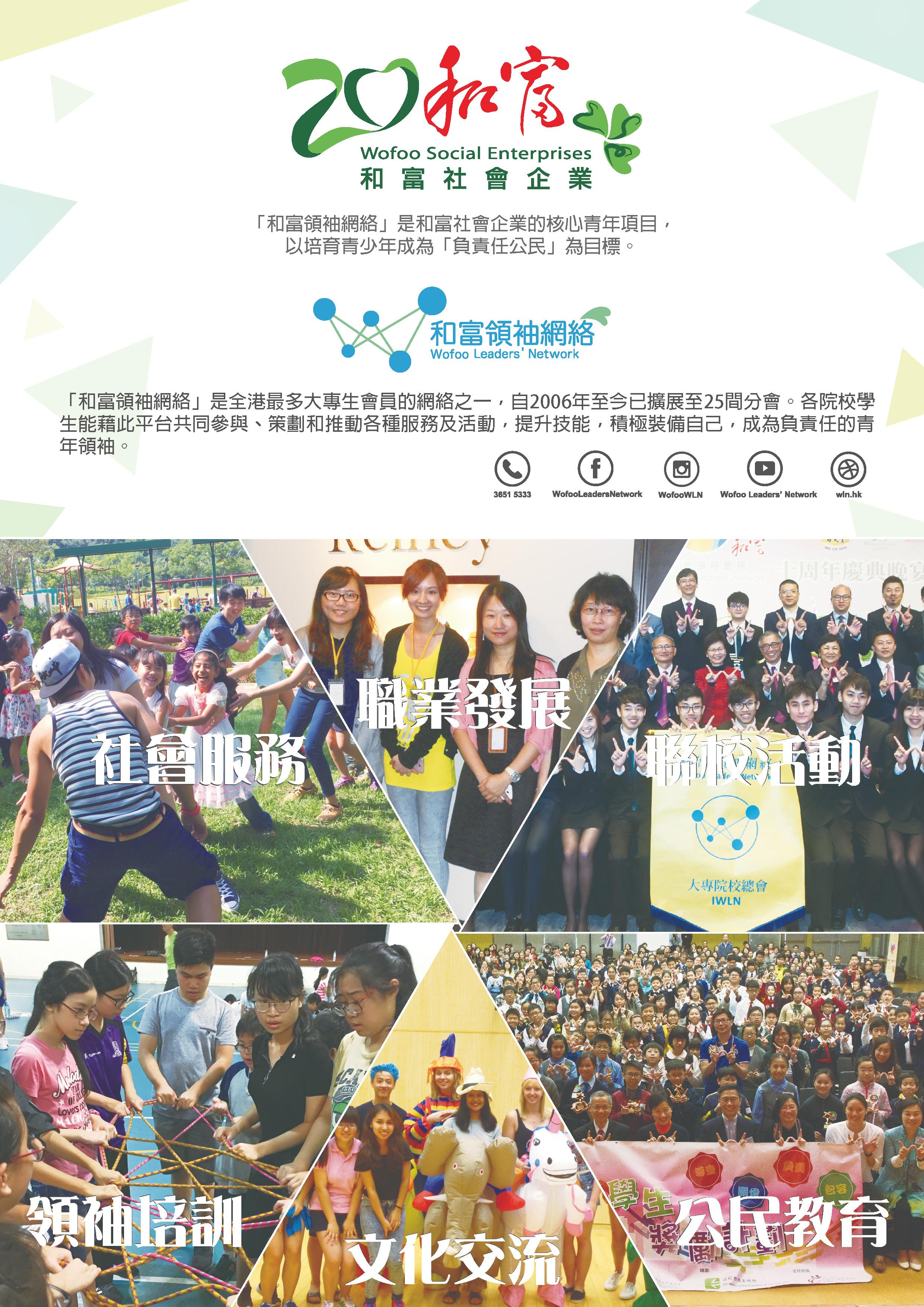 promotion-leaflet_%e9%a0%81%e9%9d%a2_1