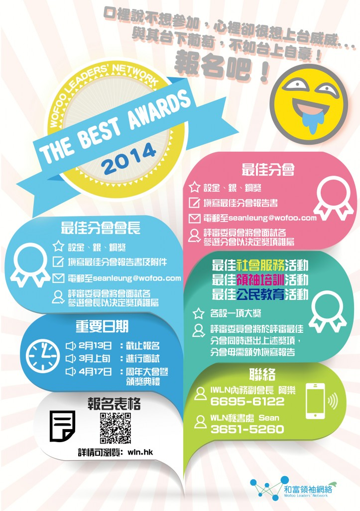 [20150113]Best Award-01
