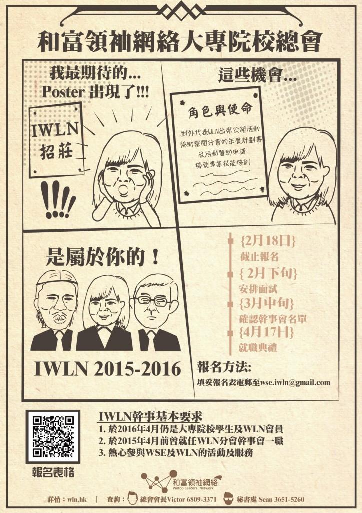 [20150117]IWLN poster_COMIC-01