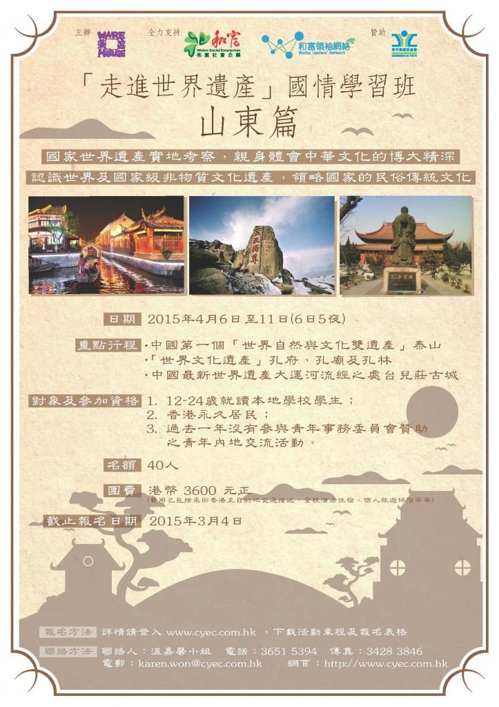 Shangdong tour_2015_Poster