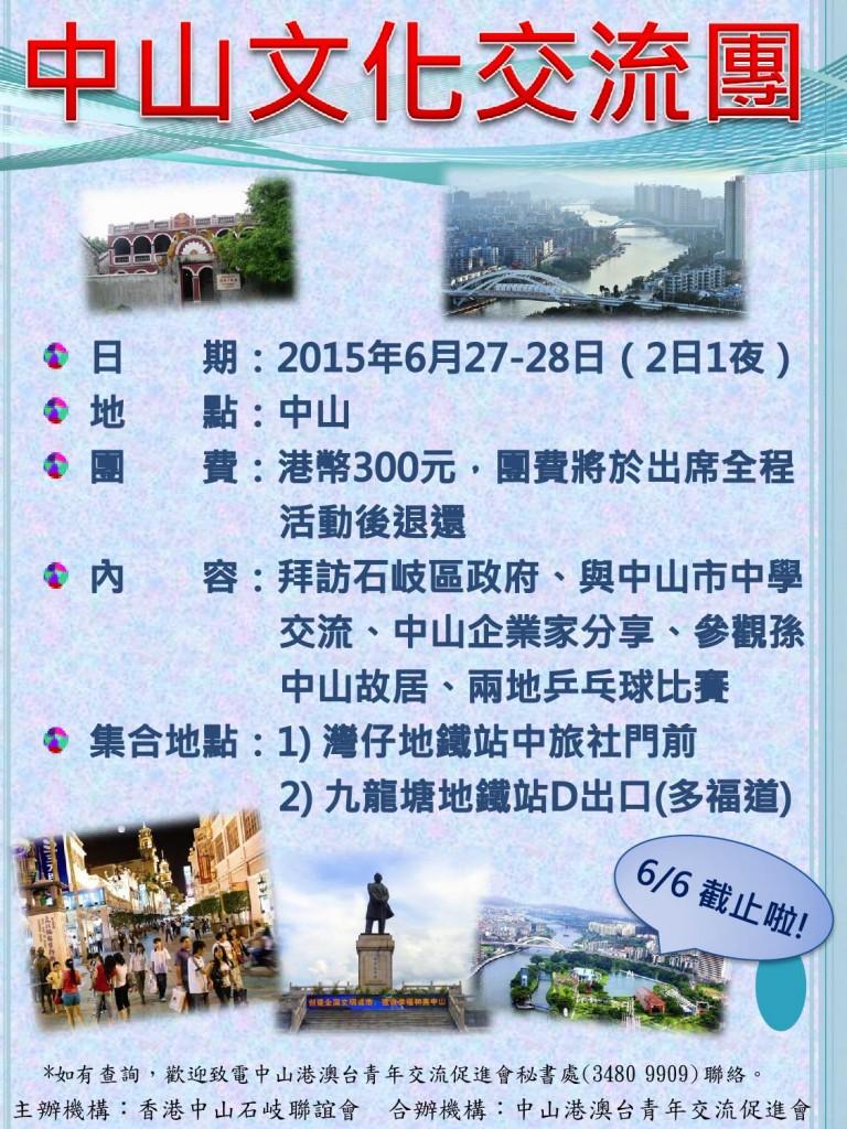 中山文化交流團Poster0523-01