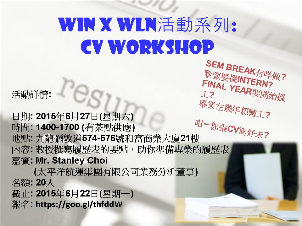 WIN x WLN活動系列-CV Workshop