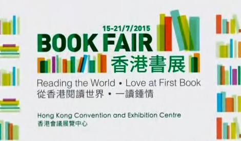 HK Book Fair 2015