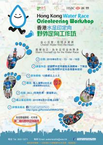 香港水足印定向-野外定向工作坊