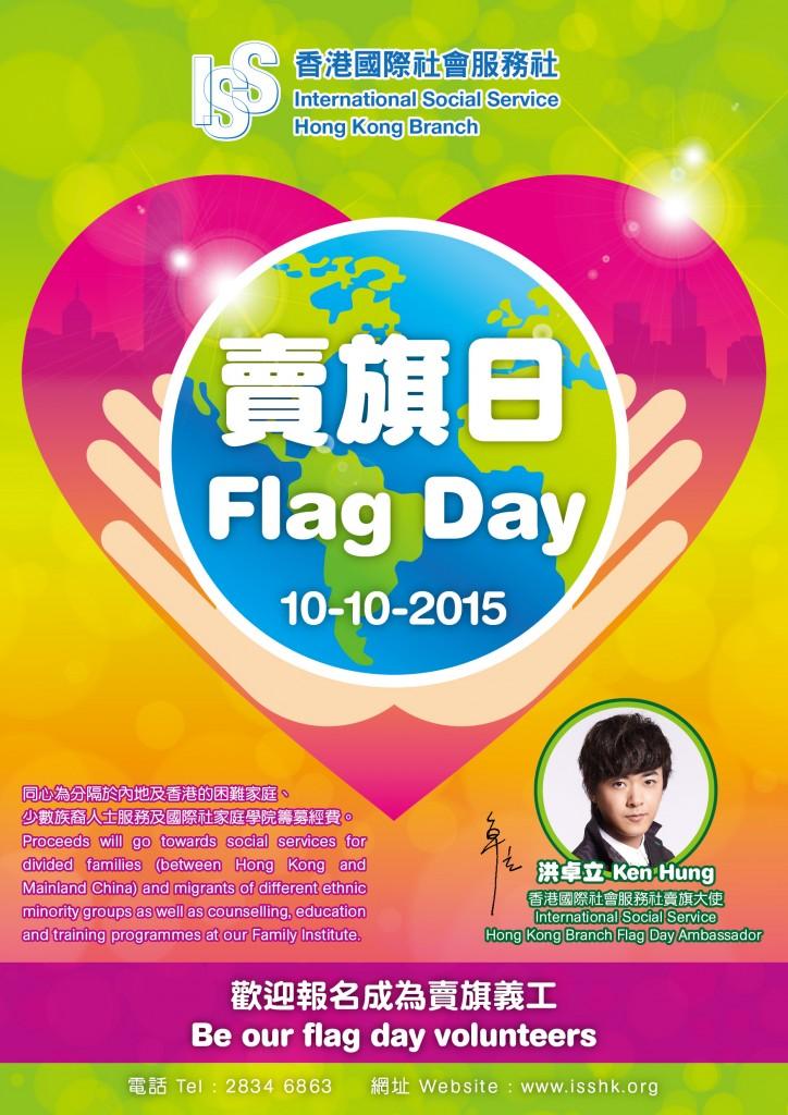 香港國際社會服務社 - 賣旗日