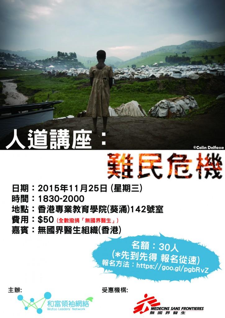 MSF talk_poster