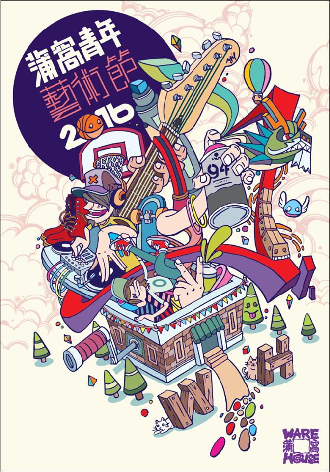 蒲窩青年藝術節2016