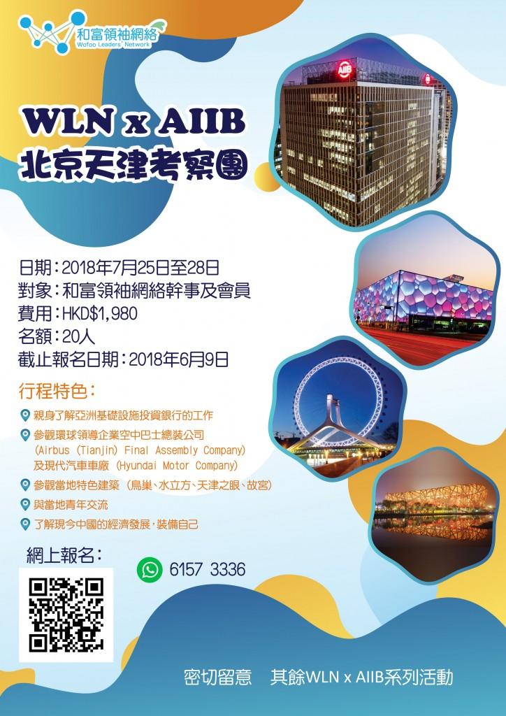 WLN x AIIB 北京天津考察團 Poster