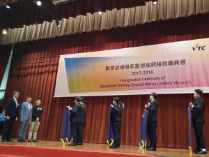 2017和富領袖網絡(香港專業教育學院)就職典禮1