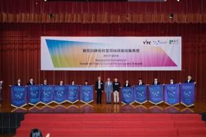 2017和富領袖網絡(香港專業教育學院)就職典禮2