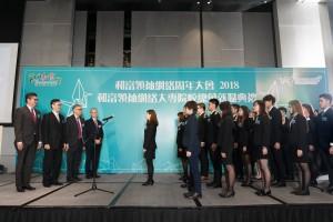 2018和富領袖網絡週年大會3