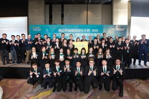 2018和富領袖網絡週年大會4