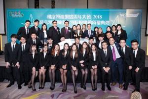 2018和富領袖網絡週年大會5