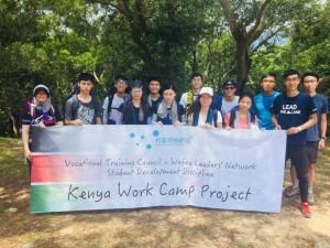 2018WLN-VTC非洲肯亞工作服務營2018營前訓練1