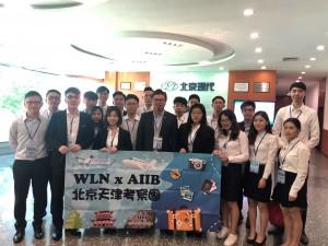 2018WLN x AIIB 北京天津考察團(一)3