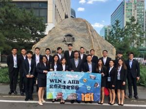 2018WLN x AIIB 北京天津考察團(一)5