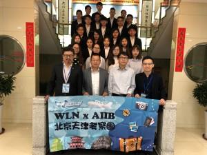 2018WLN x AIIB 北京天津考察團(一)6