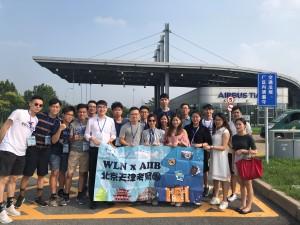 2018WLN x AIIB 北京天津考察團(一)7